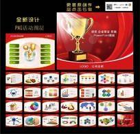 颁奖企业荣誉奖励PPT模板
