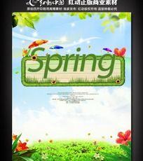 spring春天宣传海报竖