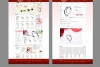 珠宝电子商城网站美工设计文件 PSD