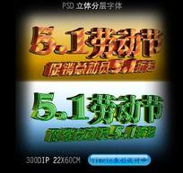 51劳动节字体设计