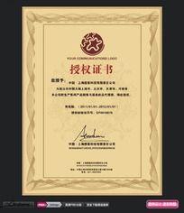 品牌授权证书