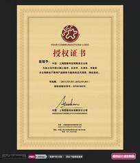 授权证书PSD分层素材