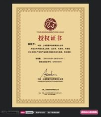 特约销售授权证书设计 PSD