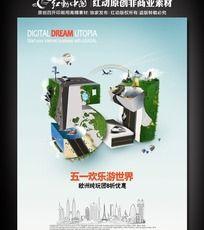51劳动节旅行社旅游海报