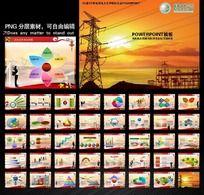 电力电网和谐社会平安电网节能环保PPT幻灯片
