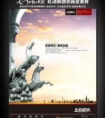 房地产广告海报设计