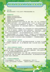 计划生育服务指南展牌绿色背景