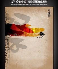 清明 祭 中国风海报