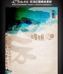 清明祭 中国风海报设计图片