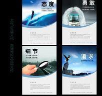 企业管理文化宣传展板PSD设计