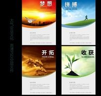 企业理念文化宣传展板PSD