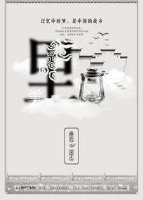 云里报纸广告 中国园林风格地产海报