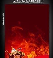 消防安全知识宣传展板背景 PSD