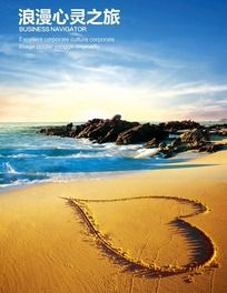 旅行社浪漫海滩蜜月海报