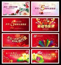 五一劳动节网站网店促销广告