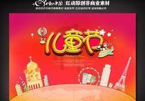 超市61儿童节活动海报设计