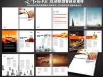 企业宣传册设计素材 PSD