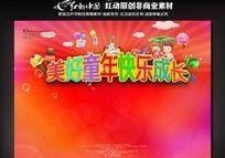 幼兒園慶祝61兒童節活動背景板