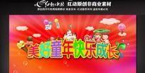 幼儿园庆祝六一儿童节舞台背景图