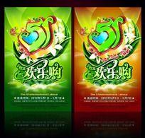 51欢乐欢乐购商场海报