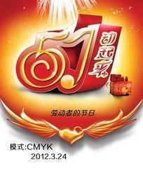 51劳动节吊旗图片