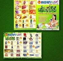 春天超市促销宣传单模板设计