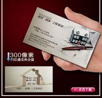 建筑设计工程施工装潢房地产名片设计