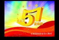 五一国际劳动节展板海报设计