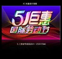 51劳动节商场海报