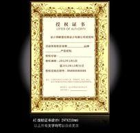 花纹背景授权证书