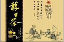 龙井茶叶包装盒封面PSD