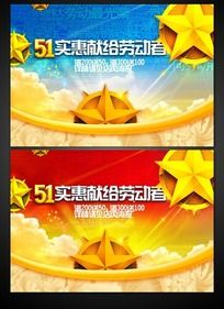 51劳动节高档促销海报背景
