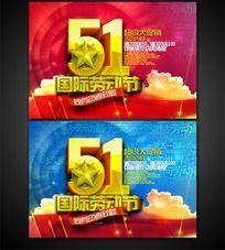 炫丽五一国际劳动节海报
