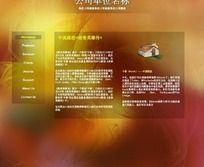粒子效果flash网站全站源文件 FLA