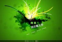 绿色风格网站flash源文件 FLA