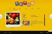 农副产品网站全站flash源文件源码 FLA