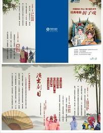 粤剧节目单折页