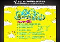 童心童趣 61儿童节促销海报