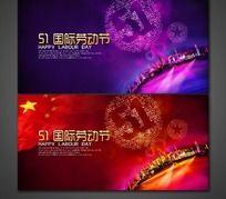 大气51劳动节海报背景