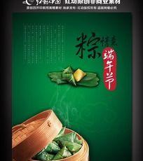端午节香粽海报设计