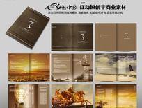 品质金色地产画册