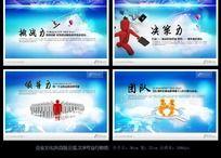 企业文化形象宣传海报设计