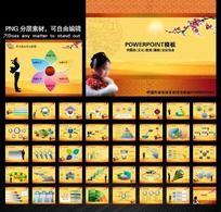 中国风文化教育传统廉政会议报告PPT幻灯片