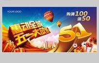 51劳动节商场促销宣传广告