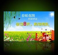 春天商场促销海报设计PSD