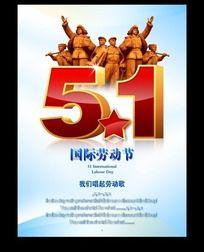 简洁大气 51劳动节 海报 DM传单设计