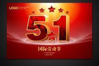 精美大气 51劳动节海报设计