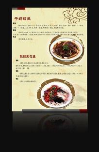 中国风菜品宣传海报