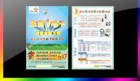 集团1毛卡通信创业卡宣传单