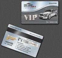汽车行业VIP卡